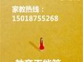 广州广州奥数名师一对一,专业培优上门家教