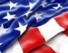 急招美国签证 欢迎拒签客户咨询 包签