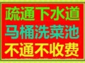 珠海通厕-价格优惠 诚信为您 24小时疏通服务热线