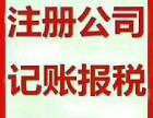 深圳免费注册公司