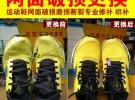 网上修鞋运动鞋旅游鞋换网面 修补网面 NB换网布上胶清洗上色
