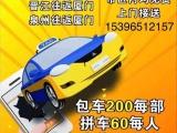 石狮晋江泉州到厦门接机送机电话