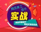 上海web前端培训 大量的企业项目实训 未毕业先就业