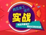上海网页设计师就业培训,web前端开发,php培训