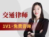北京專業交通律師,離婚律師,房產財產分割,遺產繼承,勝訴率高