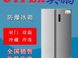 双门双温防爆冰箱 立式带锁防爆冰箱300升