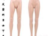 鸿发 模特 道具 女 半身模特 塑料模特