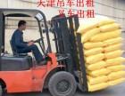 河西区吊车叉车(2-500吨)出租公司电话是多少?