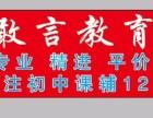 葫芦岛初中晚自习全年招生全科专业口碑平价