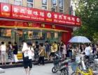 嘉州紫燕百味鸡熟食店加盟多少钱,怎么加盟?