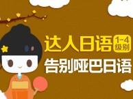 上海专业的日语培训 教您吃透单词语法运用规律