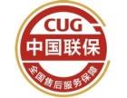 上海开心燃气灶全市售后服务维修电话是多少