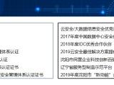 青岛高防服务器
