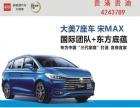 广西省贵港市比亚迪宋max现车团购