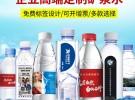 长沙定制瓶装水 定制矿泉水 年会定制水 湖南听水传媒