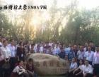 江西EMBA高级总裁研修班8月即将开学