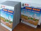 济南印彩页宣传单较便宜的印刷厂