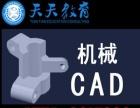 南浔CAD培训专业建筑家具制图机械类零部件绘图(天
