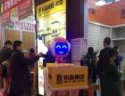安徽展会机器人出租加盟 家具 投资金额 1万元以下