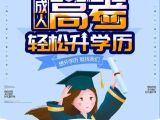 长春工程学院成人函授学历高起专专升本学费报名时间