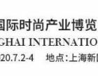 上海第17届帽子围巾手套袜子展览会