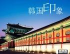 大连哪里能办韩国留学 想去韩国留学大连哪里办的最好