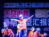 扬州天空街舞长期招收少儿班基础班提高班教练班