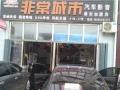 泰安专业汽车音响改装--广汽传琪升级八音度--泰安非常城市
