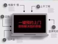 佛山华硕售后中心笔记本电脑维修开机密码清除重装系统
