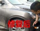 ##荣鼎免喷漆凹陷修复·前挡玻璃修复·免费上门维修