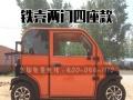 环宇老年代步车电动汽车电动轿车四轮电动车代理加盟