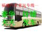 客车)晋江到昆明直达汽车(发车时刻表)几小时到+多少钱?