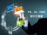 无锡平面设计培训,平面美工设计培训,cdr培训