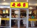 十大快餐加盟品牌-上海老娘舅快餐加盟品牌