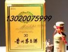天津回收30年茅台酒-南开回收整箱飞天茅台酒多少钱