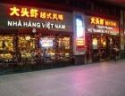 大头虾越式风味餐厅加盟