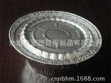 煲仔饭铝箔碗 特价供应 批发商 RO185 0.07MM 带铝箔