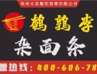 郑州杂面条加盟 杂面条哪个公司正规 杂面条加盟哪家好