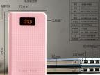 全汉聚合物新款超薄移动电源 液晶显示充电