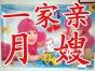 河南一家亲家政服务公司专业月嫂育婴师保姆照顾老人做饭等