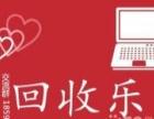 全黄冈最高价回收笔记本,手机,苹果,台式电脑