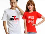 男式t恤定制logo 广告衫定做 纯棉工作服 男士短袖文化衫15
