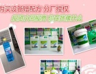 【车用尿素设备玻璃水设备洗化设备加盟HLL