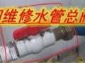 专业维修三角阀断在管里,上下水管漏水,各式水龙头