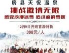 挑战激情无限神农架滑雪天悦温泉二日游