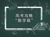 武汉姜老师数学 高中0基础突破120分