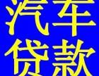 北京宣武北京汽车抵押贷款公司大全