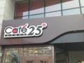 25度咖啡 25度咖啡加盟招商
