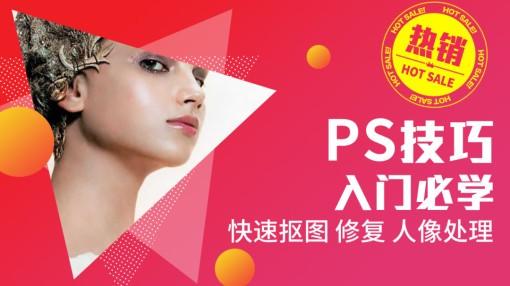 北京PS平面设计速成班-PS小白晋升平面设计大神