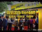 台湾风味小吃美食连锁加盟 奶茶 炸鸡 汉堡 鱿鱼 动力鸡车